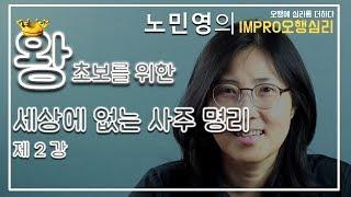 오행심리-기초 2강 오행의 특성과 성향(사주 명리 왕 초보 다모이세요~)