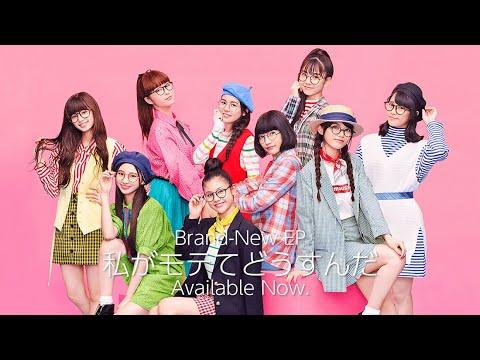 Girls² - 私がモテてどうすんだ(Watashiga Motete Dousunda) Lyric Video