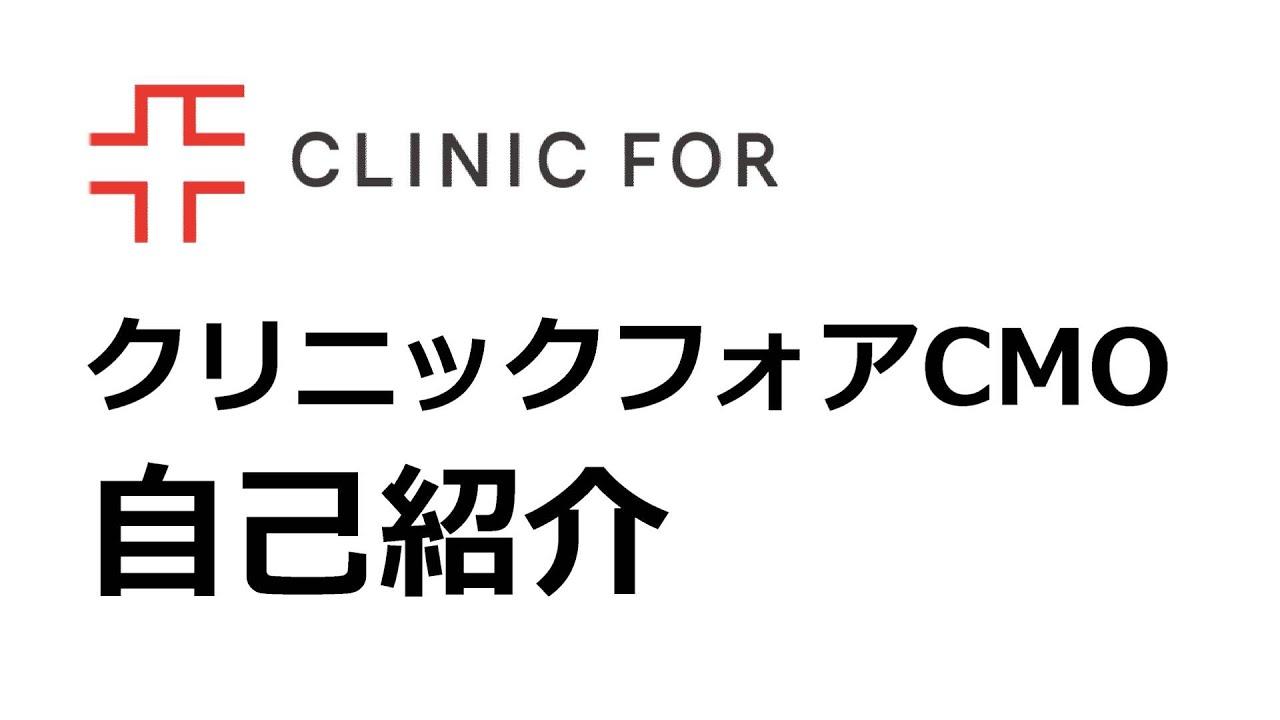 フォア クリニック 新型コロナウィルスPCR検査 CLINIC
