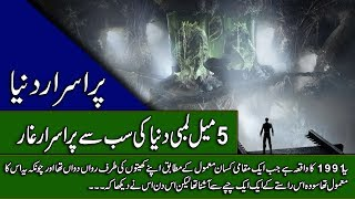 World Largest Cave Vietnam - Mysterious Places On Earth - Urdu Documentary - Purisrar Dunya