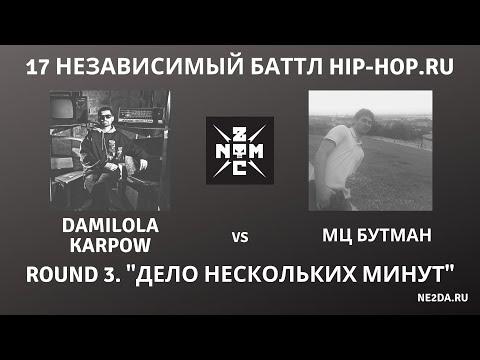 Noize MC - 17 независимый баттл HIP-HOP.RU. Раунд 3. Дело нескольких минут (2019)