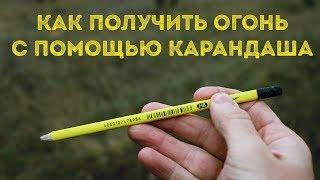 Получение огня от карандаша и автомобильного аккумулятора