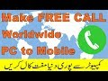 How to Make Free Call from PC to Mobile Worldwide 2018