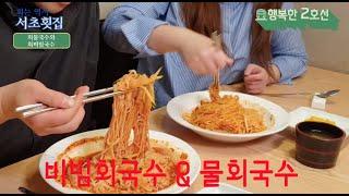 [행복한2호선]여름별미!! 먹고있어도 먹고싶은 그맛!!…