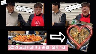 (예고)3/9(화)부산의맛집탐방!으데가꼬~with fr…