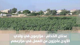 عدنان الخدام - مزارعون في وادي الأردن عاجزون عن العمل في مزارعهم