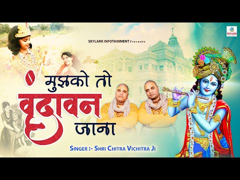 मुझको तो Vrindavan Jana !! Shri Chitra Vichitra || Beautiful Krishna Song || 2015 #skylark