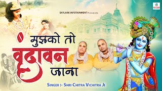 मुझको तो Vrindavan Jana !! Shri Chitra Vichitra    Beautiful Krishna Song    2015 #skylark