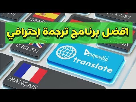 SDL Trados Studio أفضل و أقوى برنامج ترجمة إحترافي