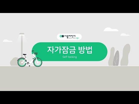 서울시 공공자전거 따릉이 이용법2 - 자가잠금(한국어)썸네일