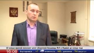 Липовые больничные - ТСН 08.11.2013