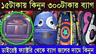 💥সরাসরি কারখানা থেকে ব্যাগ কিনে হোলসেল দামে বিক্রি করুণ | Asia Largest Biggest Bag Manufacturer