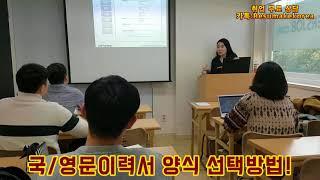 [취업 컨설팅] 취업준비생을 위한 이력서 양식/샘플 (…