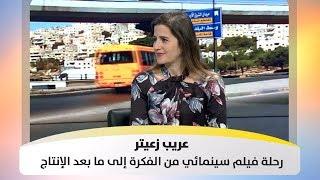 عريب زعيتر - رحلة فيلم سينمائي من الفكرة إلى ما بعد الإنتاج