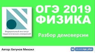 ОГЭ 2019 по физике. Разбор демоверсии от ФИПИ