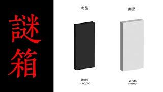 【届くまで半年】謎の9万円の黒い箱と4万円の白い箱を注文した結果