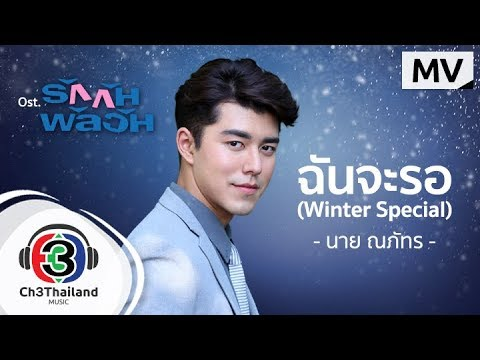 ฉันจะรอ (Winter Special)   นาย ณภัทร เสียงสมบุญ   Official MV - วันที่ 18 Dec 2017