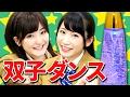 【UFOキャッチャー】竜巻ライト紹介!! 双子ダンス踊ってみた【いちなる】
