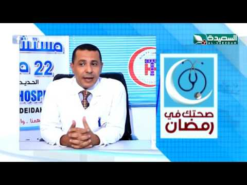 صحتك في رمضان 2016 - الحلقة الخامس و العشرون : الفشل الكلوي