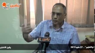 يقين | أزمة مدرسة إبن سينا مع وزير التربية والتعليم