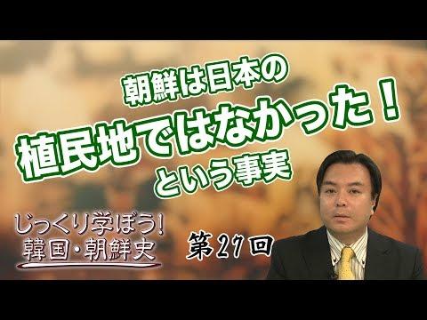 朝鮮は日本の植民地ではなかった!という事実 【CGS 韓国・朝鮮史 宇山卓栄 第27回】