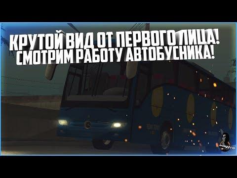 КРУТОЙ ВИД ОТ ПЕРВОГО ЛИЦА! РАБОТА АВТОБУСНИКА - MTA ELITE