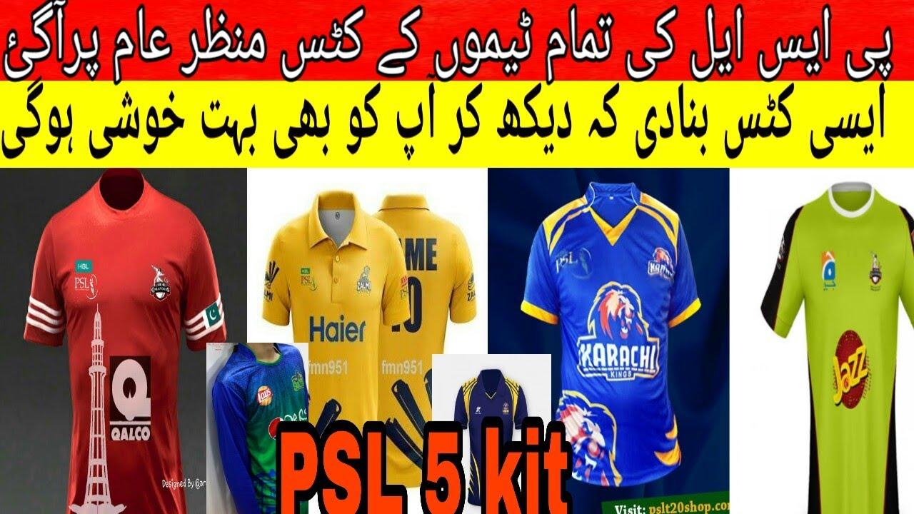 PSL 2020 All Teams kits and logo All Teams Kits For ...