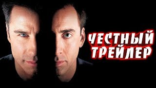 Честный трейлер - БЕЗ ЛИЦА