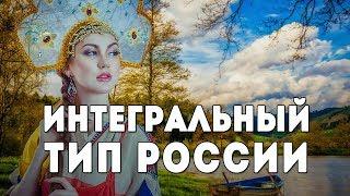 """Интегральный тип России (не """"Есенин""""). Соционика и Психософия"""