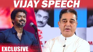 Kamal speech about Vijay !