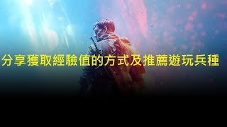 分享獲取經驗值的方式及推薦遊玩兵種─戰地風雲5《Battlefield V》