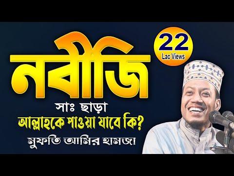মুফতী আমির হামজা কুমিল্লার মাইথারদিয়া কাঁপালেন - Mufti Amir Hamza New Waz 2018 | Islamic Life
