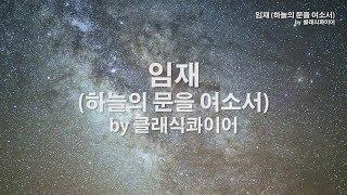 임재하늘의 문을 여소서 by 클래식콰이어