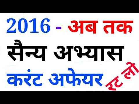 रट लो-All joint military Exercise of India,Top important current affairs quiz last 3 month 2018,jan,