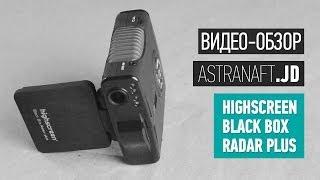 видео Обзор регистратора Highscreen Black Box Radar plus