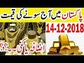 Gold Price Today in Pakistan | Gold Rate Today | 14-12-2018 | Sonay ki Qeemat