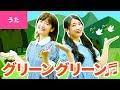 【♪うた】グリーングリーン〈振り付き〉【手あそび・こどものうた】Japanese Childre…