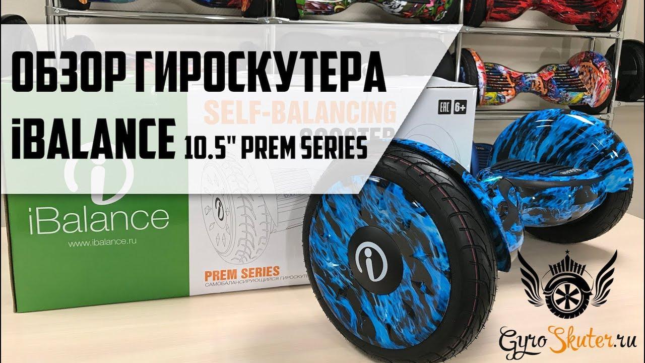 Гироскутер с колесами 10 дюймов гироскутер Колеса 10 дюймов сегвей .