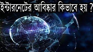 ইন্টারনেটের আবিষ্কার কিভাবে হয় ? || Who invented the internet? || in brngali