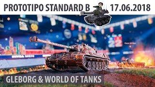 Качаю Standard B | 17.06.2018