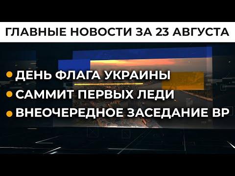 Саммит Крымской платформы.
