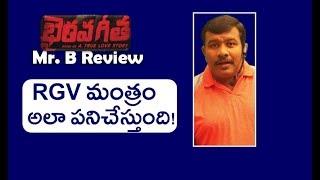 Bhairava Geetha Review And Rating   Dhanunjay Telugu Movie   Ram Gopal Varma   Mr. B