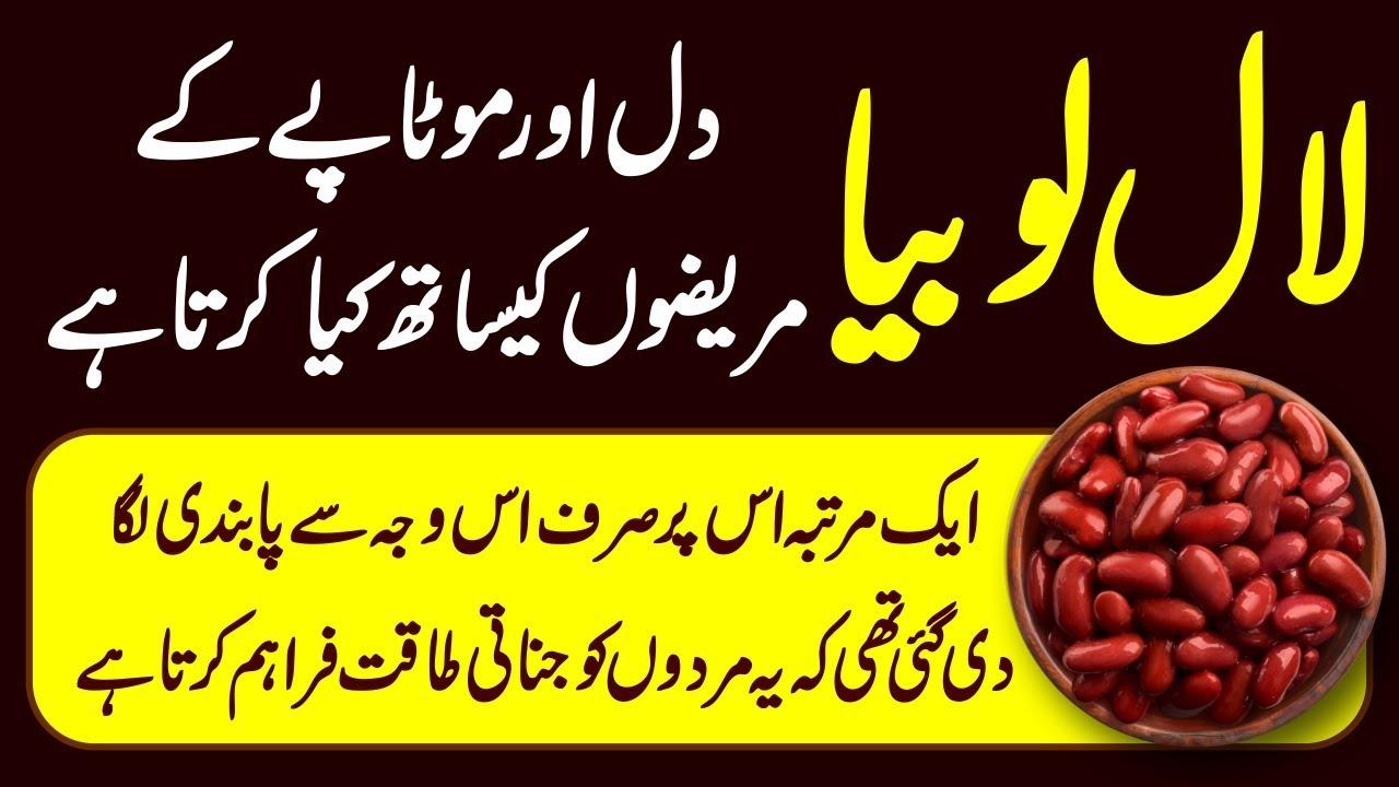 Health Benefits Of Red Beans Rajma Lal Lobia Ke Fayde Urdu Hindi Urdu Lab Youtube