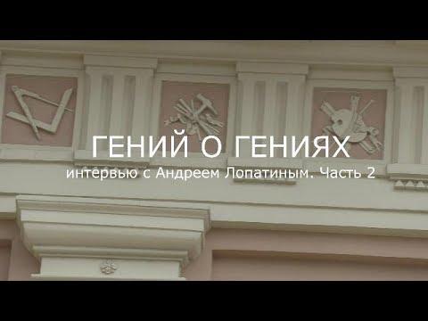 С.В. Савельев. Гений