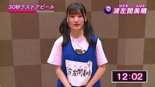 「第3回AKB48グループドラフト会議」候補者 49番 波佐間美晴 ラストアピール / AKB48[公式] thumbnail