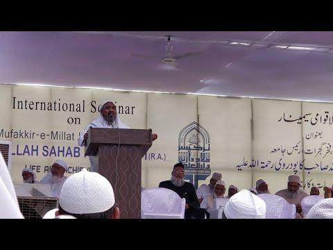 Part (3) International Seminar Darul Uloom Falah E Darain Tadkeshwer , Surat , Gujarat India ,