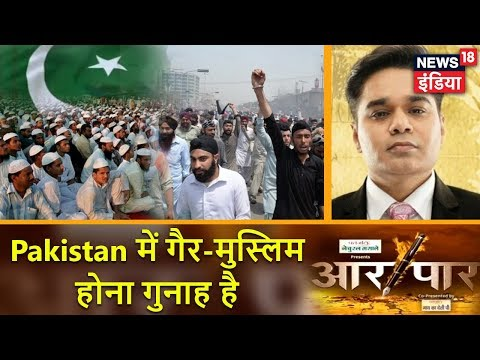 Aar Paar | Pakistan में गैर-मुस्लिम होना गुनाह है! | BJP Vs Separatist | News18 India