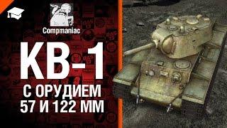 КВ-1 с орудиями 57 мм и 122 мм - Право на выбор №13 - от Compmaniac [World of Tanks](Есть классические, устоявшиеся схемы игры в World of Tanks, выигрышные сетапы и топовые орудия, которые не зря..., 2015-06-16T05:38:26.000Z)
