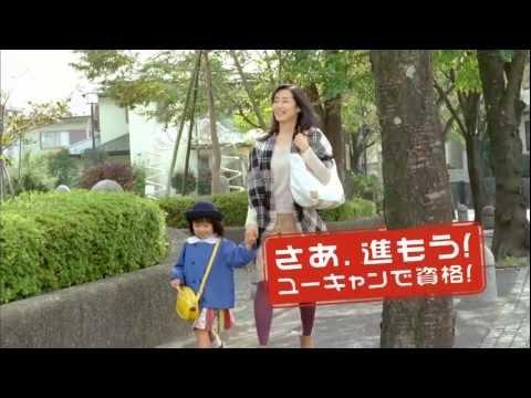 木村多江 ユーキャン CM スチル画像。CM動画を再生できます。