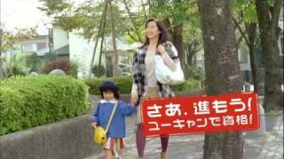 柴咲コウ 向井理 いきものがかり 木村多江 武田鉄矢 CM ユーキャン オー...